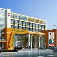 北京天成医疗美容诊所