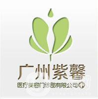 广州紫馨医疗美容整形医院