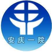 安庆市第1人民医院整形外科