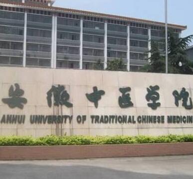 安徽中医学院第1附属医院整形科