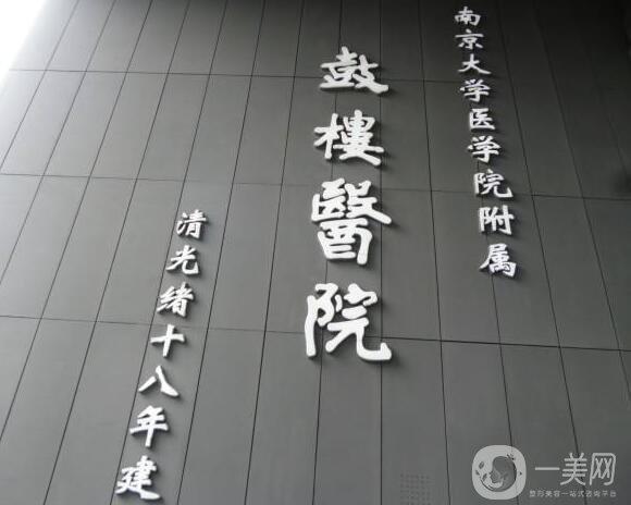 福州鼓楼医院整形美容科