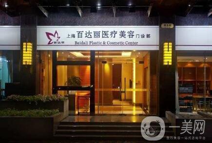 北京百达丽整形医院怎么样?附2019价格表一览