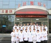 河北医科大学第三医院整形科隆鼻案例