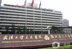 武汉大学人民医院整形美容科