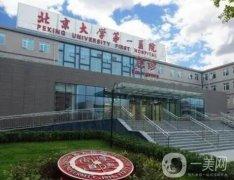 北京大学第一医院整形外科