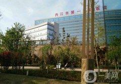 内江市第一人民医院整形烧伤科