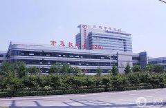 徐州市中心医院(四院)整形美容科