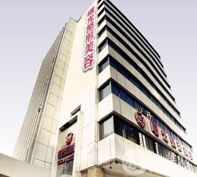 福州曙光整形医院